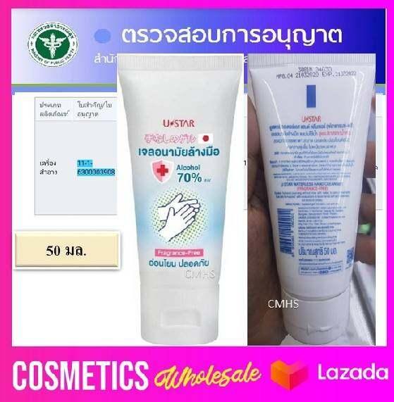 ( 1 หลอด ) USTAR waterless hand cleanser ( fragrance-free ) เจลอนามัยล้างมือ 50 มล. เจลล้างมือ แบบไม่ต้องใช้น้ำ ยูสตาร์ u star