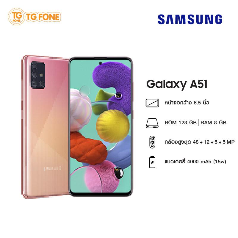Samsung Galaxy A51 (8/128)