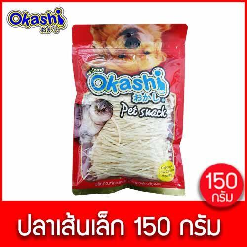 Okashi โอคาชิ ปลาเส้นสำหรับสัตว์เลี้ยง ขนมสุนัข ขนมแมว ขนมสัตว์เลี้ยง (ปลาเส้นเล็ก 150 กรัม) อร่อย ไม่เค็ม ขายดี