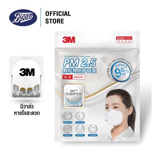 3M หน้ากาก PM2.5 รุ่น 9501C สีขาวพร้อมวาล์ว ระบายอากาศ 3 แพ๊ค ทั้งหมด 9 ชิ้น