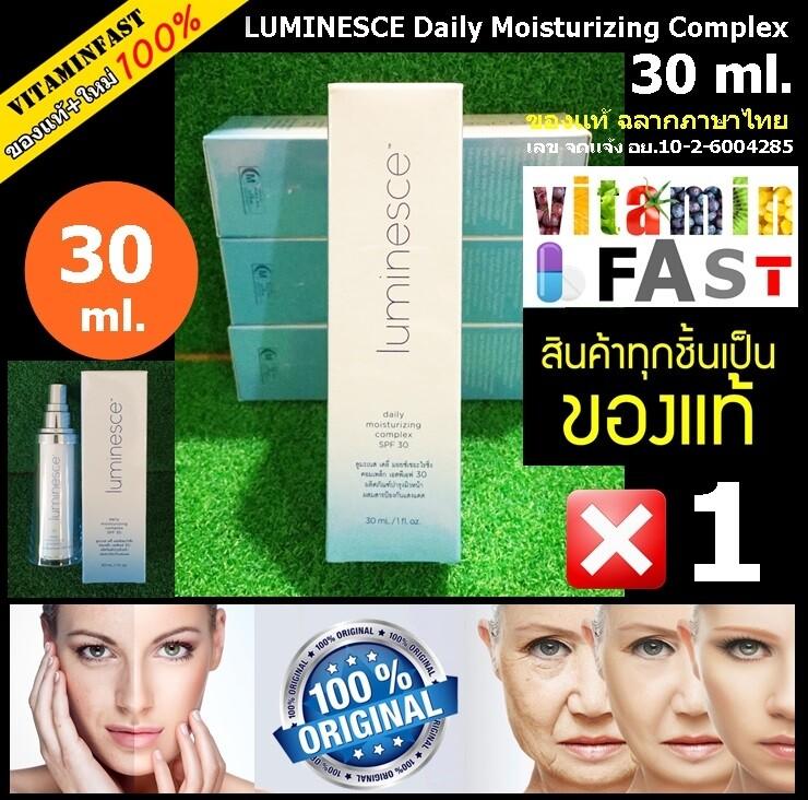 Exp 5/21 แท้+ใหม่100% Luminesce Daily Moisturizing Complex 30 Ml. จำนวน 1 ขวด Vitaminfast ยินดีต้อนรับ ^^.
