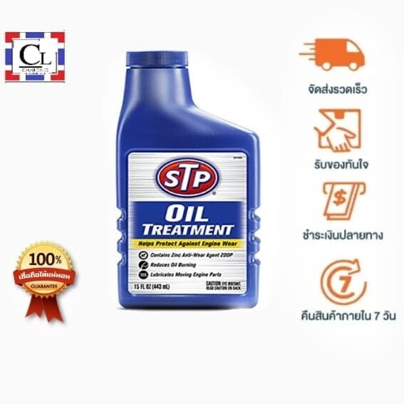 หัวเชื้อน้ำมันเครื่อง STP Oil Treatment ขนาด 15FL OZ 443 ml