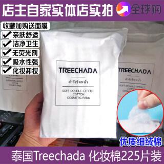 Thái Lan Treechada Bông Tẩy Trang Tr Mặt Ướt Làm Sạch Khăn Tẩy Trang Khăn Rửa Mặt Băng Tã Ép Viền Của Phụ Nữ thumbnail