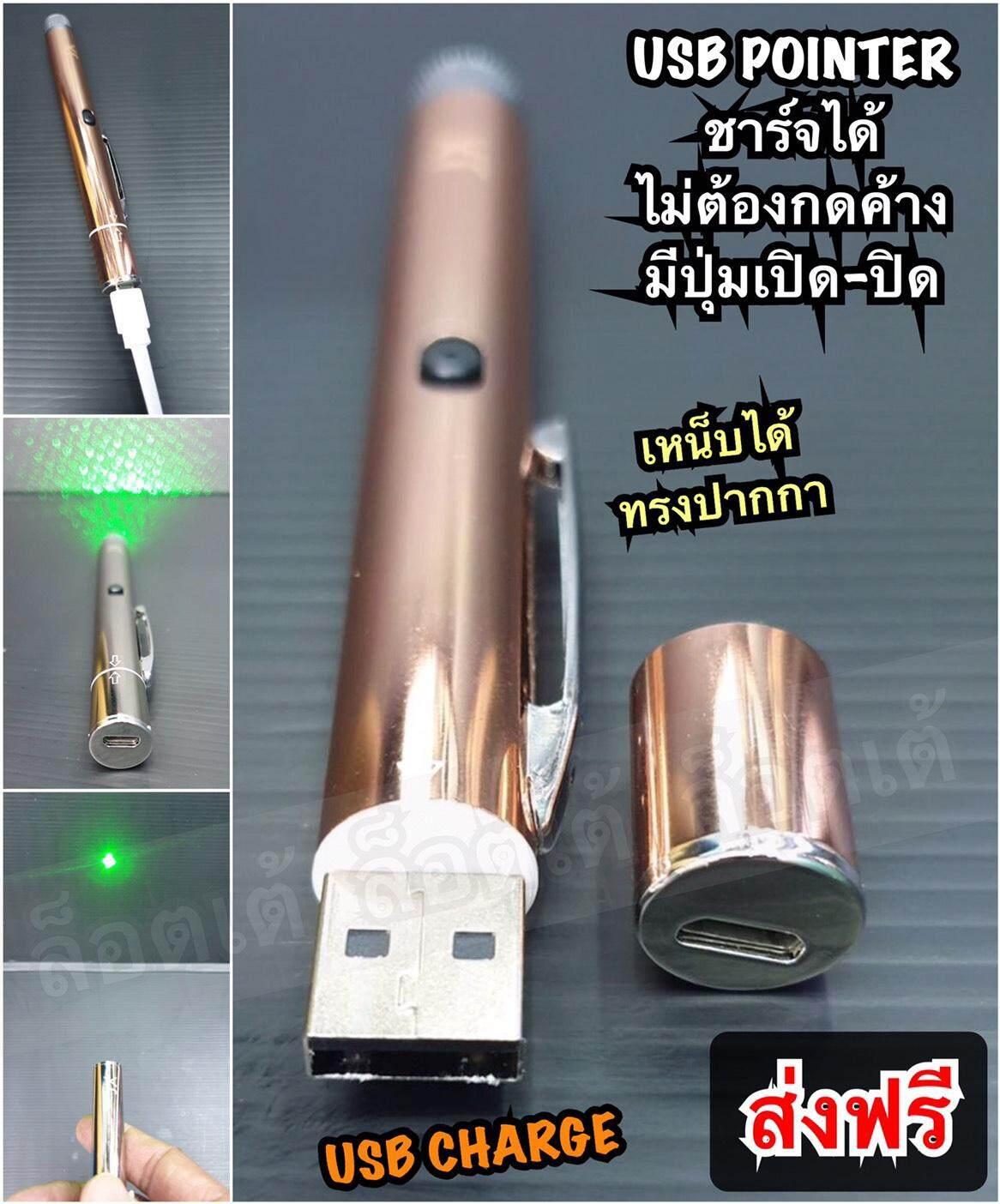 ปากกาเลเซอร์ Laser Pointer แสงสีเขียว ยิงแสงกระจายหลายแบบหรือแปลงเป็นแสงตรงได้ รุ่นชาร์จไฟในตัว มีปุ่มเปิดปิดไม่ต้องกดค้าง ขนาดยาว 12.5ซม.(สีทอง).