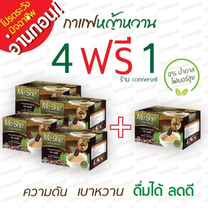 มีเช่ ✨แถมฟรี 5 ซอง✨ กาแฟหญ้าหวาน กาแฟมีเช่ 5 กล่อง //ส่งจากบริษัทโดยตรง// ความดัน ทานได้ ช่วยลดระดับน้ำตาลในเลือด กาแฟเขียว สูตรหญ้าหวาน Meshe.