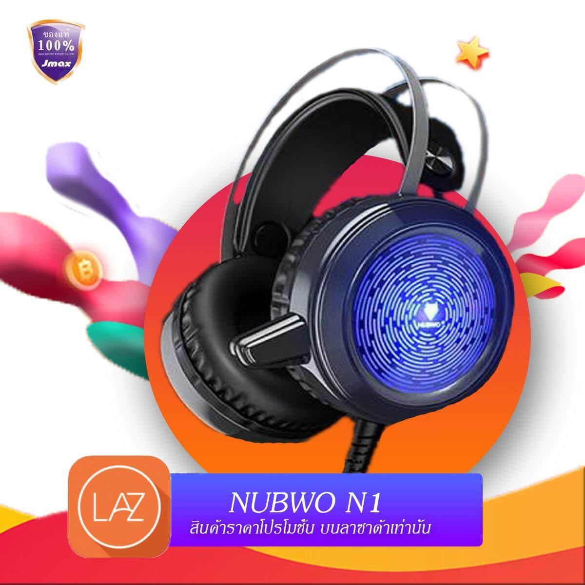 หูฟังเล่นเกมส์ หูฟังเล่นเกม หูฟังเกมมิ่ง Nubwo N1 ครอบนุ้มนุ่ม ใส่สบายมากๆๆ ไฟ Led 7 สี By Headphone Store.