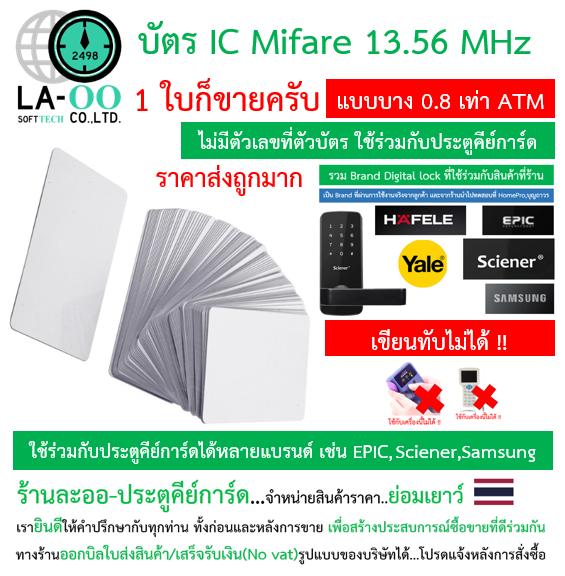 N21-01 บัตร Mifare ความถี่ 13.56 Mhz บาง 0.8 Mm เท่าบัตร Atm บัตรคีย์การ์ด Epic,samsung,sciener หอพัก บ้านพัก อาร์พเมนท์ Apartment สำนักงาน Office,บัตรนักเรียน,บัตรพนักงาน,ใช้กับเครื่องแสกนนิ้ว บันทึกเวลาทำงาน Access Control Zkteco,hip,nod ประตูคีย์การ์ด.