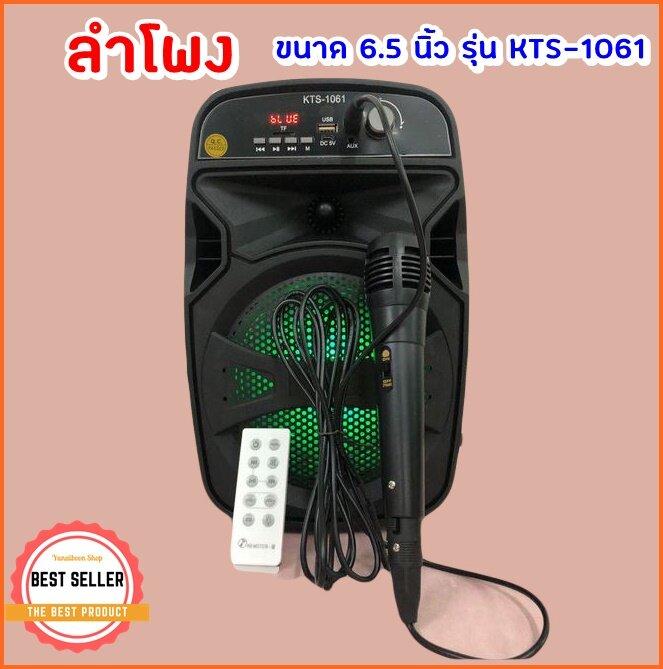 ลําโพงบลูทูธ ลําโพง Bluetooth เสียงดี รุ่น Kts-1061 ลําโพงบลูทูธ เสียงดี ลําโพง Bluetooth พกพา เสียบ Aux เสียบusbเสียบ แฟลชไดฟ์ ลําโพงต่อคอม  ลํา โพ ง เชื่อม ต่อ บ ลู ทู ธ ลําโพงคอม ลําโพงบลูทูธ ราคาถูก.