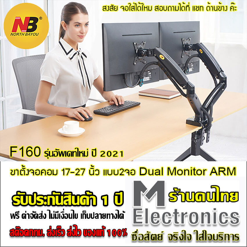 Dual Lcd Arm Nb F160 Gas Strut Desktop Dual Screen Lcd , Monitor Arm , Led Monitor Stand , Lcd Stand, Led Monitor Stand ขาตั้งจอคอม 2จอ ,ขาแขวนจอ มอนิเตอร์lcd ,led แบบ 2 จอ แบบตั้งโต๊ะ รองรับจอ 17 -27.
