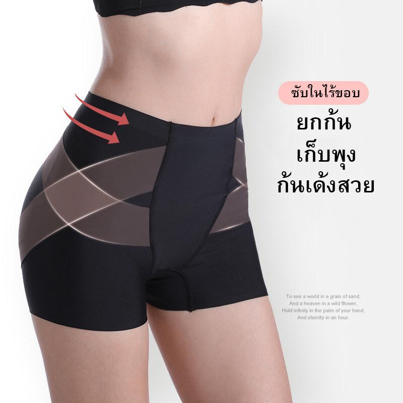 กางเกงซับในไร้ขอบ กระชับสัดส่วน ยกก้น เก็บพุง ก้นเด้งเป็นทรงสวย ใส่ออกกำลังกายได้ 2 สี 3 ไซส์.