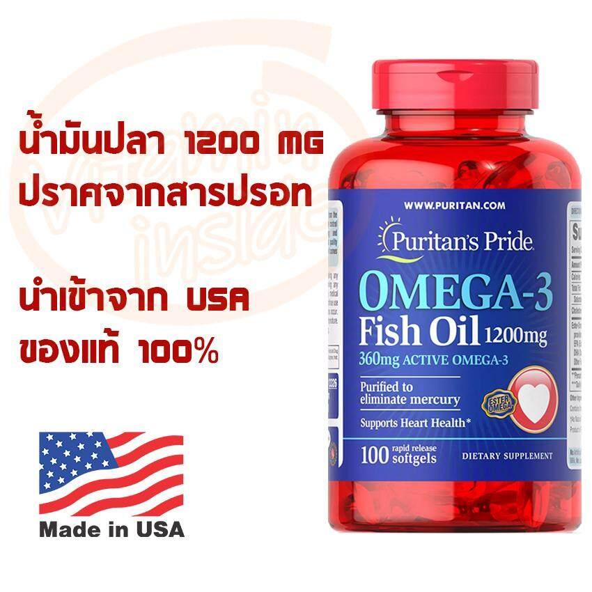 น้ำมันปลา 1200 Mg 100 เม็ดซอฟท์เจล Fish Oil Omega3 โอเมก้า3 360 Mg Puritans Pride.