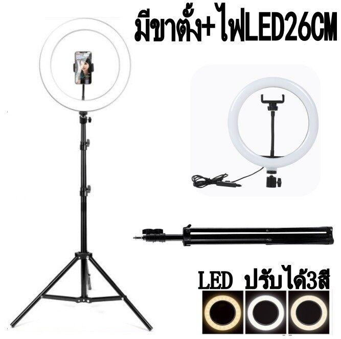 ชุดไฟไลฟ์สด ไฟ Led พร้อมขาตั้ง 2.1 เมตรวงไฟมีหลายขนาดให้เลือก ปรับได้3สี เปลี่ยนได้10ระดับ ความงามโทรศัพท์เซลฟี Live Shot Make-Up Light ไฟ Led20 นิ้ว.