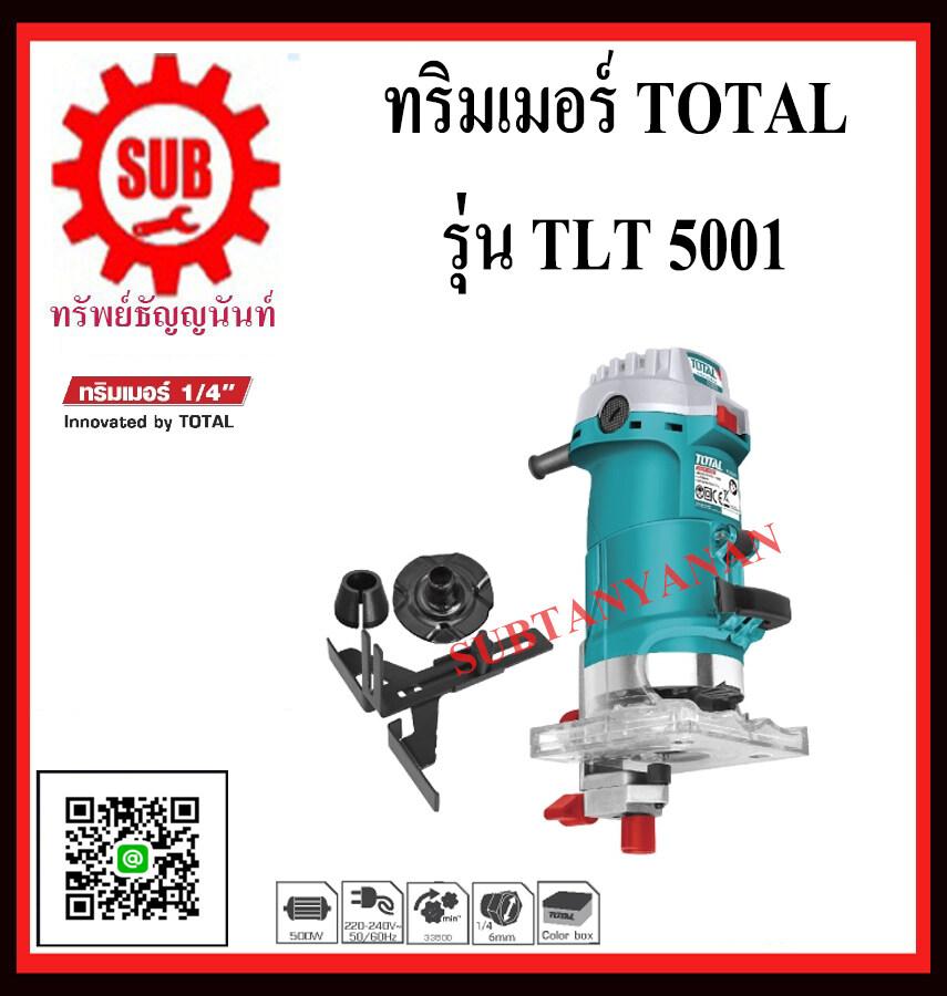 TOTAL ทริมเมอร์ 1/4 นิ้ว 500 วัตต์ รุ่น TLT5001 TLT 5001 TLT - 5001 TLT-5001
