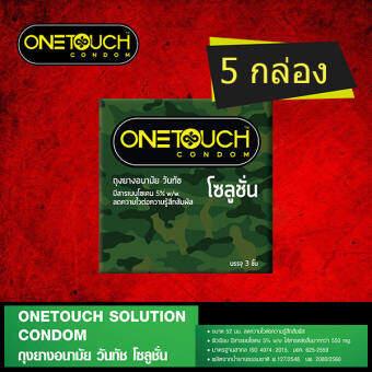ถุงยางอนามัย One Touch Solution วันทัช โซลูชั่น จำนวน 5 กล่อง