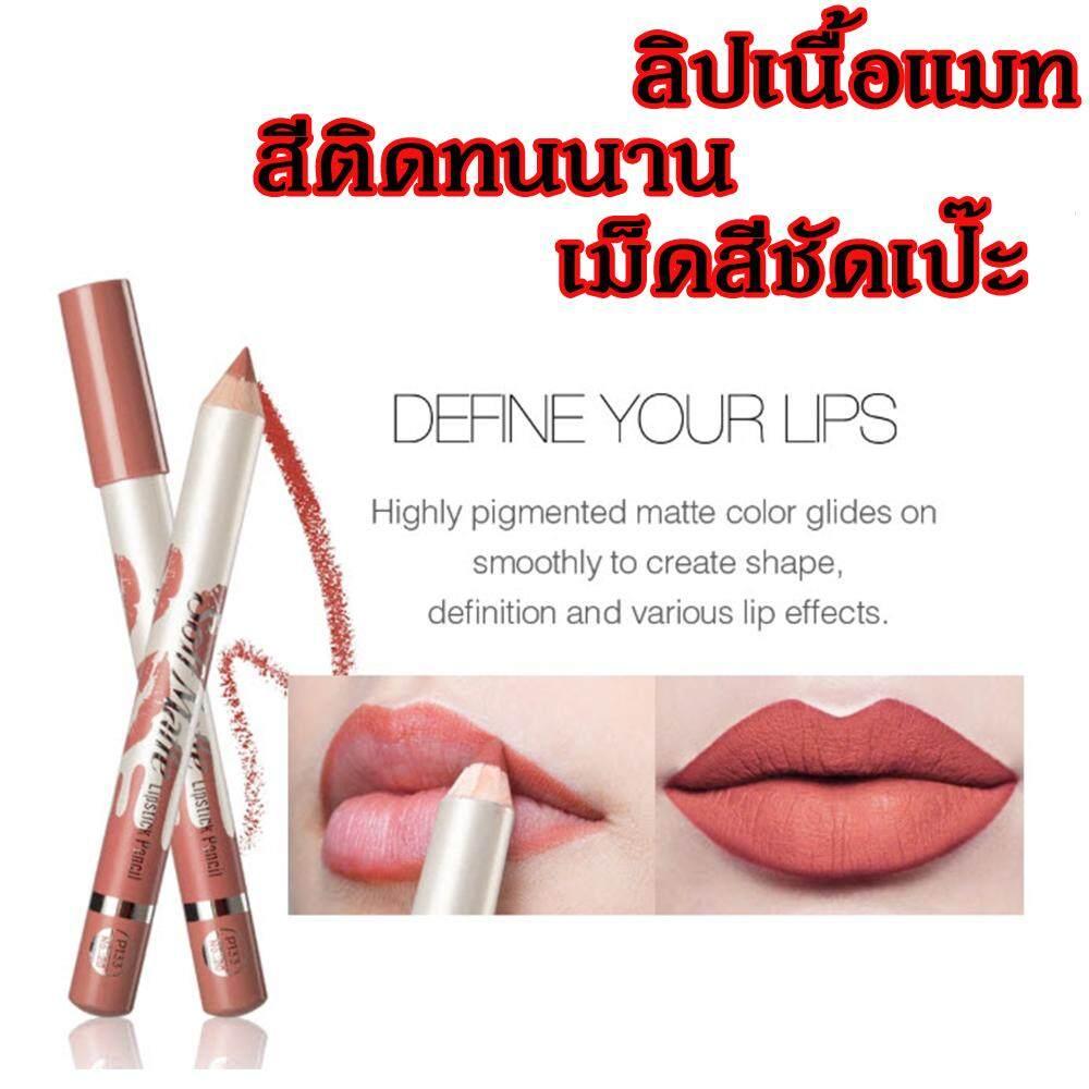 (มีทั้งหมด 12 สีให้เลือก )ลิปดินสอเนื้อแมท เม็ดสีชัดเป๊ะ ติดทนนาน Menow S02 Makeup Lip Liner Jumbo Matte Lipstick Pencil