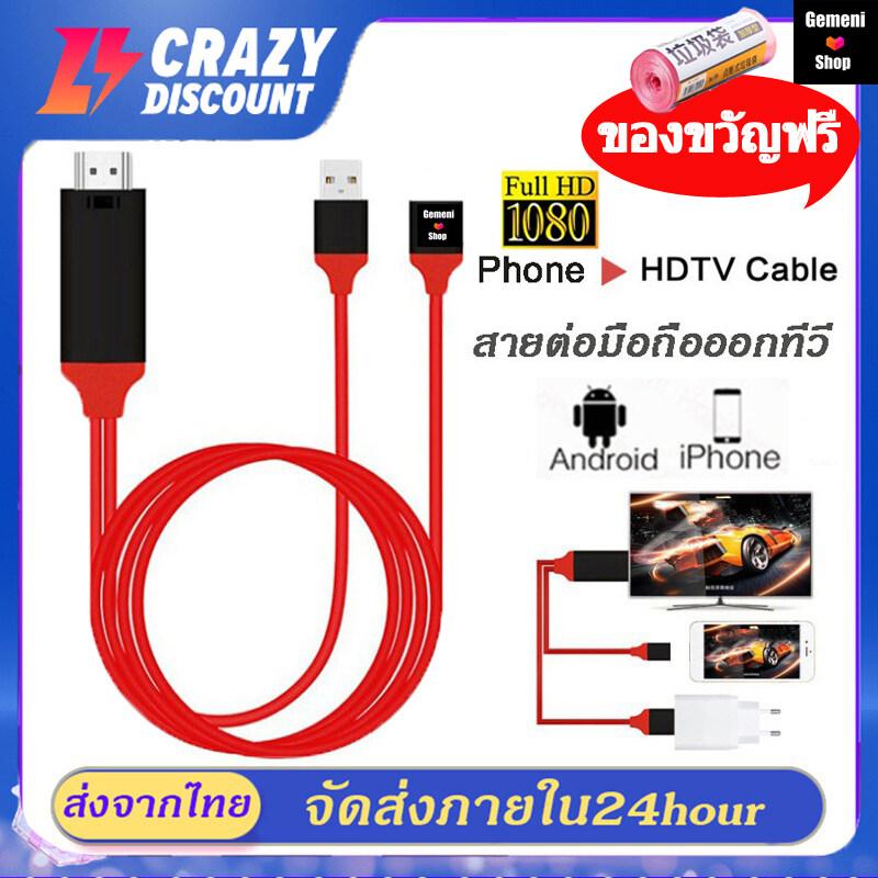 สาย Hd 3in1cable สายต่อโทรศัพท์tv สายต่อจากมือถือเข้าทีวี Mobile Phone Foriphone/android/type-C Phone To Hdtv Av Usb Cable A32 สายต่อมือถือ Tv สายhdmiต่อทีวี มือถือออกทีวี สายต่อเข้าทีวี สายโทรศัพท์ต่อtv สายต่อมือถือเข้าทีวี สายhdtv.