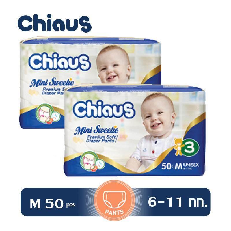 ราคา Chiaus ผ้าอ้อมแบบกางเกงไซส์ M 50 ชิ้น * 2 แพ็ค (ทั้งหมด 100 ชิ้น)