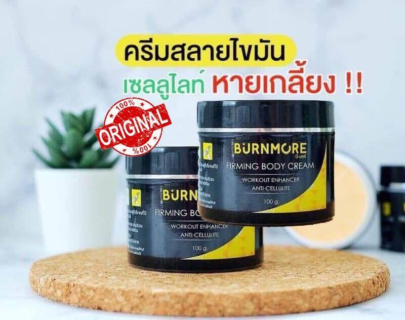 Burn More ครีมกระชับสัดส่วน ครีมลดเซลลูไลท์ Burnmore Firming Body Cream ขนาด100ml. (2 กระปุก).