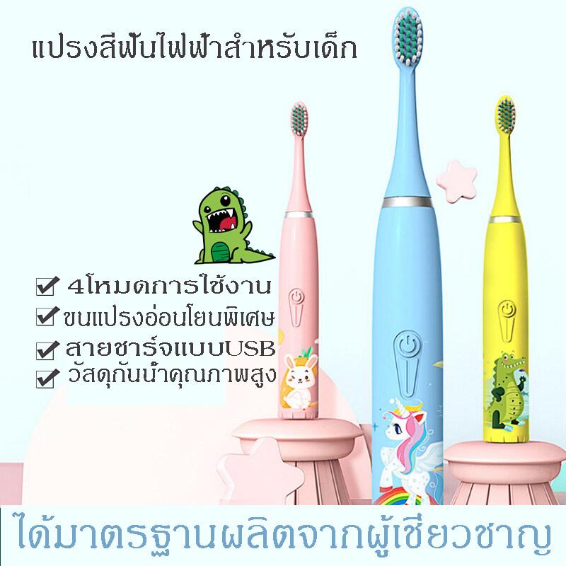 แปรงสีฟันไฟฟ้าเด็ก Electric Sonic Toothbrush ปรับระดับได้ ชาร์จusb เหมาะสำหรับ5-12ขวบ แปรงละเอียด ไม่เจ็บเหงือก.