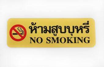 PG ป้าย No smokingสีทอง