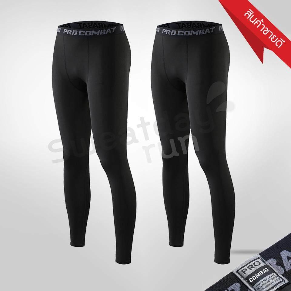 กางเกงขายาว รัดกล้ามเนื้อ Coolmax (ตะเข็บด้ายดำ) By Sweatday.