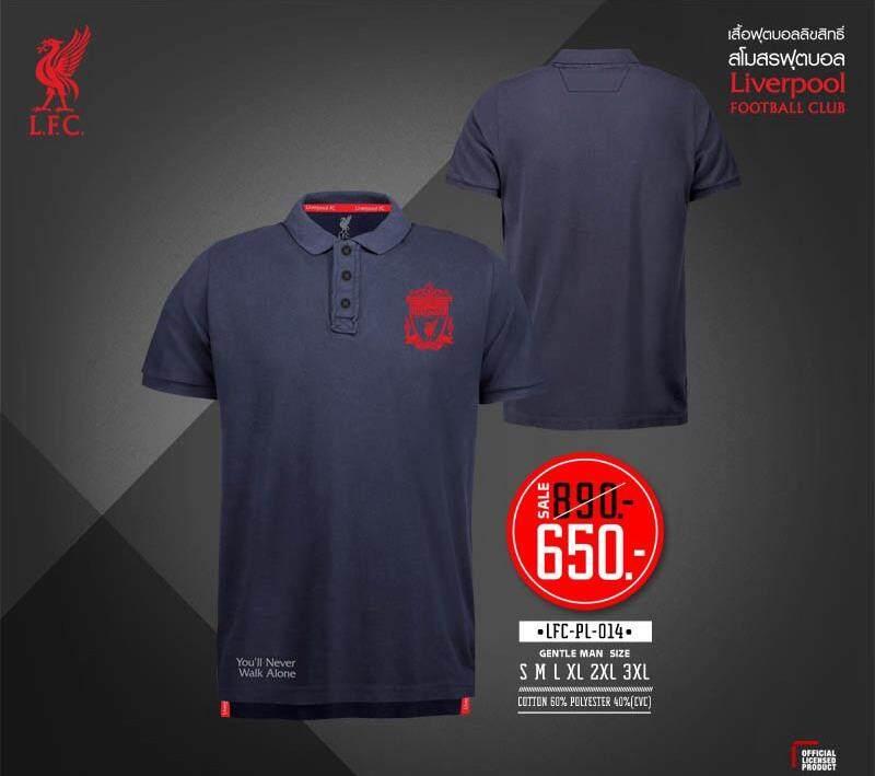 เสื้อโปโล ลิขสิทธิ์แท้ Liverpool ( ชาย ) รุ่นLFC014 สีกรม
