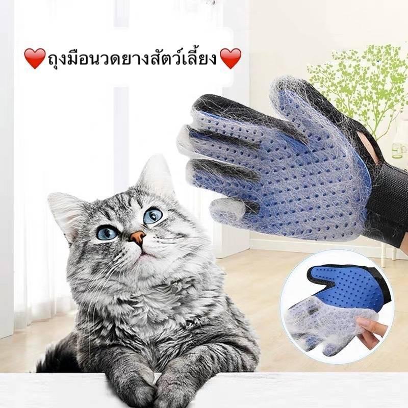 1ถุงมือแปรงขนแมวและหมา  กำจัดขนสัตว์เลี้าง  หวีขนหมาและแมว  True Touch Pet The Hair ไม่มีกล่องst.