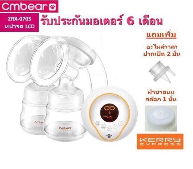 เครื่องปั๊มนมไฟฟ้าคู่ Cmbear รุ่น Zrx-0705 By Nudangtata Shop.