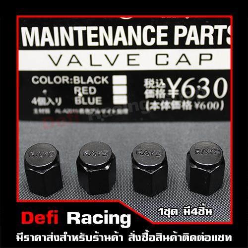 ฝาปิดจุ๊บลมล้อ Rays งานอลูมิเนียมสีดำ By Defi Racing Shop.