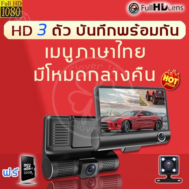 ไม่ชัดยินดีคืนเงิน!ฟรีเมมโมรี่การ์ด32g,เมนูภาษาไทย»»gt100  กล้องติดรถยนต์  กล้องบันทึกด้วยกล้อง Hd 3 ตัว บันทึกพร้อมกัน  รุ่นใหม่อัพเกรด  ภาพคมชัด,ips  Full Hd 1080p  8ล้านพิกเซล,4kกล้องหน้ารถ170°+กล้องในตัว120°+กล้องหลัง140° ,มีโหมดกลางคืน Car Dvr.