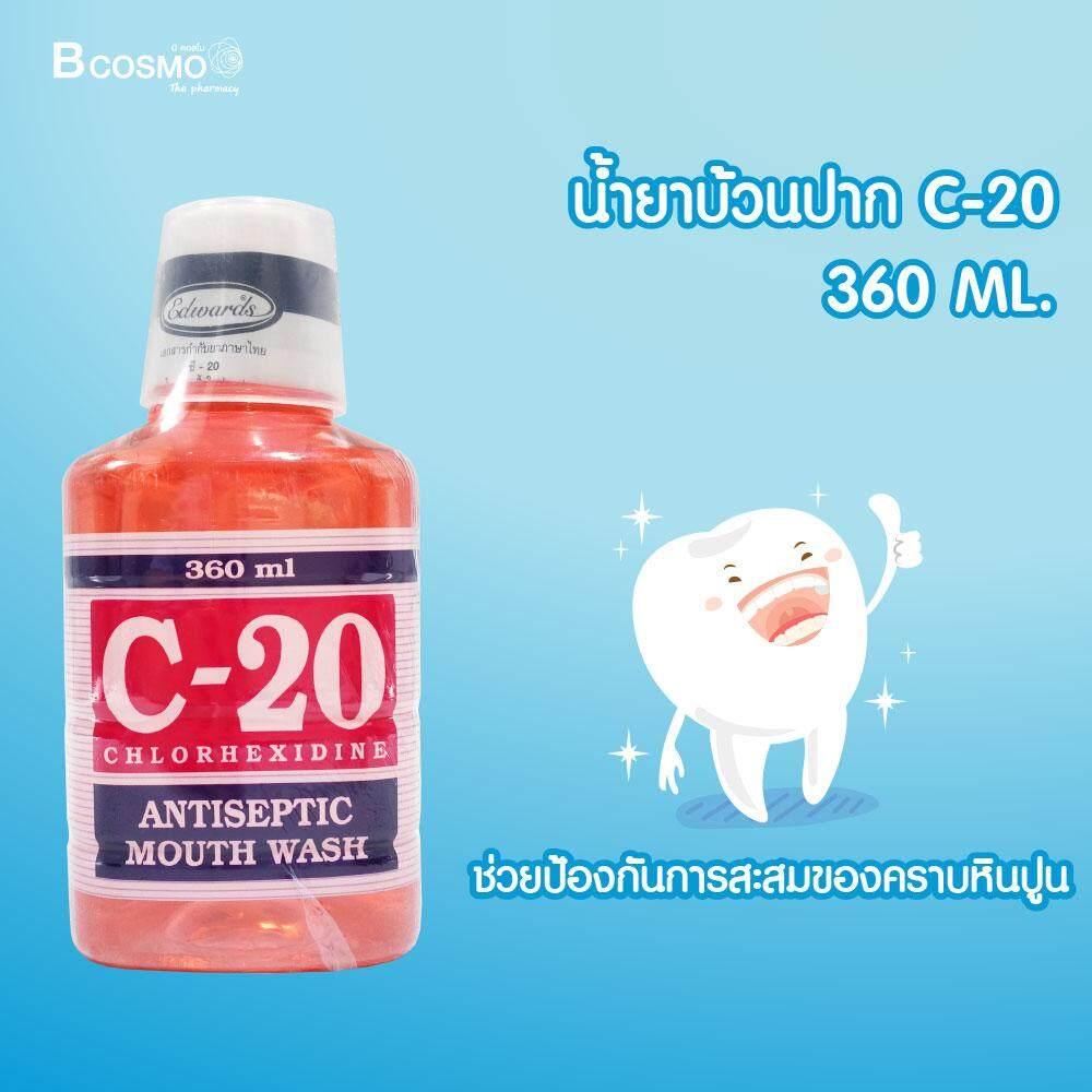 น้ำยาบ้วนปาก C-20 MOUTH WASH 360 ML. ช่วยรักษาเชื้อราในช่องปาก ช่วยป้องกันการสะสมของคราบหินปูน / Bcosmo The Pharmacy