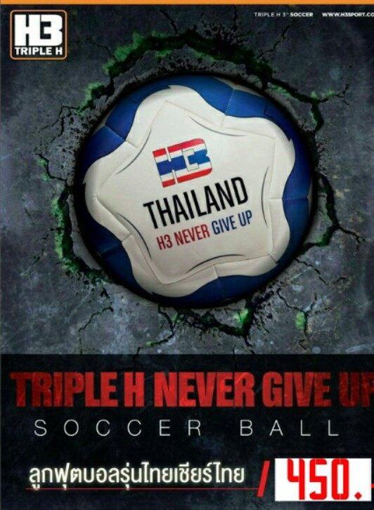 ล้างสต๊อค️ ️ ️ ️ลูกบอลหนังเย็บ H3 Thailand เบอร์ 5.