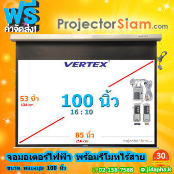 Vertex Motor 100 นิ้ว 16:10 จอโปรเจคเตอร์ screen projector จอมอเตอร์ไฟฟ้า (142 x 224 cm) พร้อมชุดรีโมทคอนโทรล