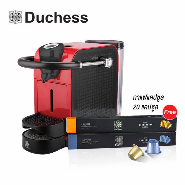 Duchess เครื่องชงกาแฟระบบแคปซูล CM6200R แถมฟรี กาแฟแคปซูล 20 แคปซูล - CM6200R#1
