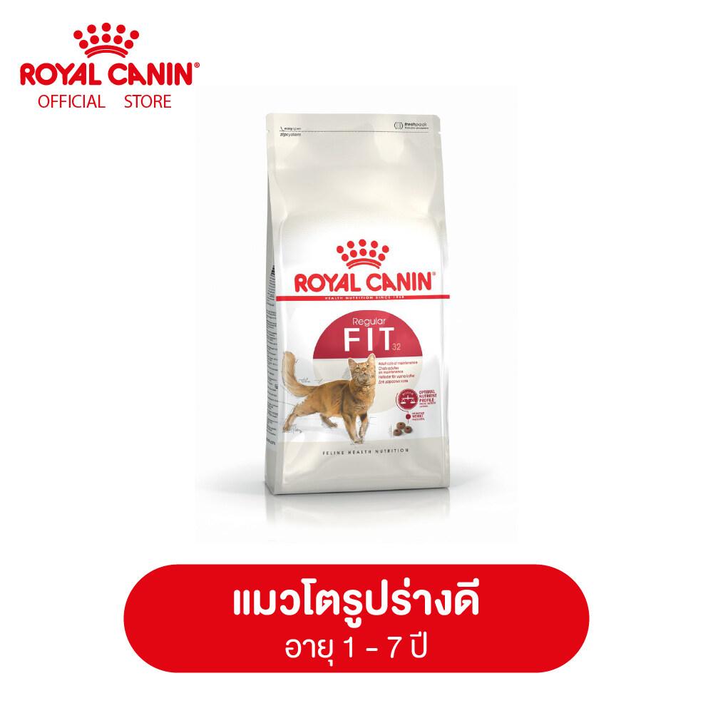 Royal Canin Fit โรยัล คานิน อาหารแมวโต อายุ 1 ปีขึ้นไป (Cat food, อาหารเม็ดแมว)
