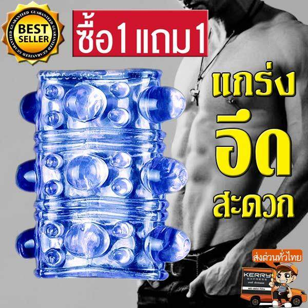 ❤️1 Free 1** Dot Rubber For Men เพื่อชาย ยืดหยุ่น สวมง่าย ผิวขรุขระ ปุ่มใหญ่ ถูกใจ หนา ทน ขายดีมาก คละสี By Pattybw.