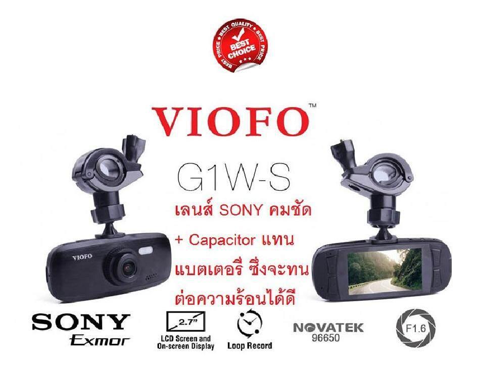 G1W กล้องติดรถยนต์ รุ่น G1W-S VIOFO ของแท้100% รับประกัน1ปี FULL HD 1080P SONY IMX323 จัดส่งKERRYทั่วประเทศ