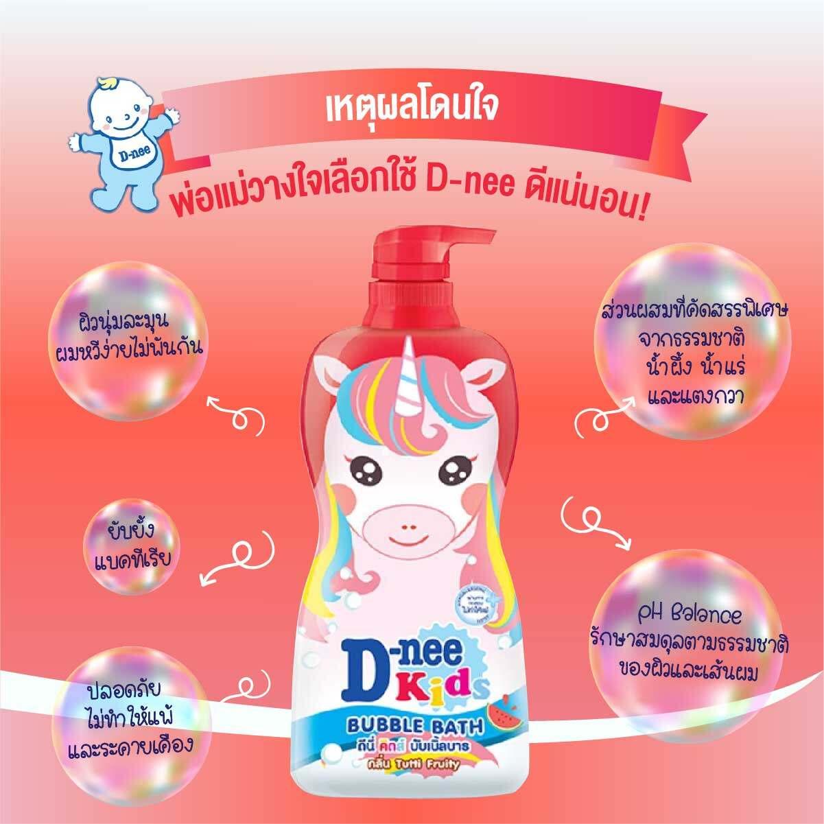 ราคา D-nee Kids Bubble Bath สบู่เหลว กลิ่น Tutti Fruity 400 มล. (แพ็ค 3)