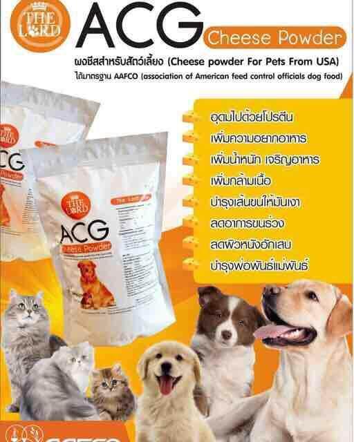 ผงชีสสำหรับสัตว์เลี้ยง 200 G (ของแท้ 100%) By Takai Dog Shop.