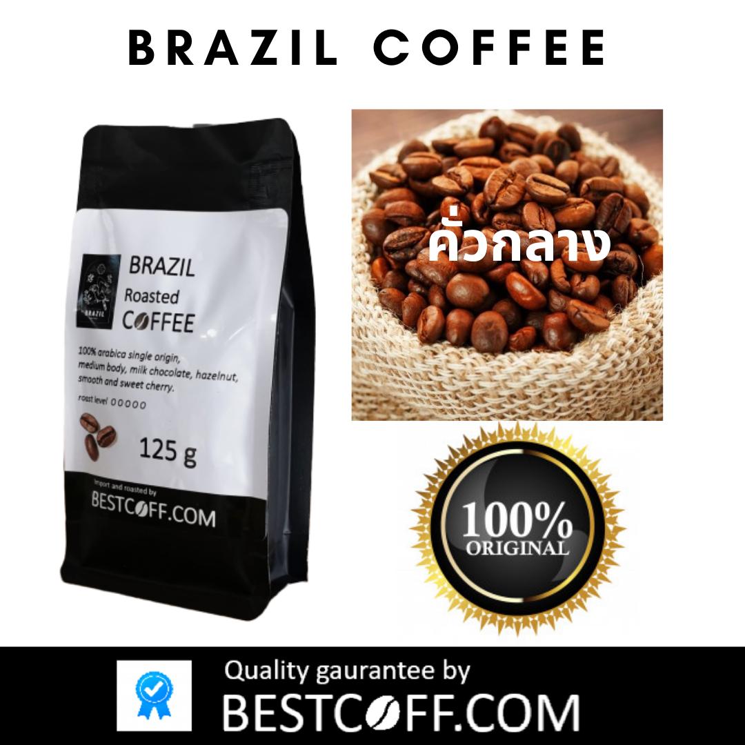 เมล็ดกาแฟบราซิล คั่วกลาง Brazil Medium Roasted Coffee ขนาด 125 G ไม่บด.