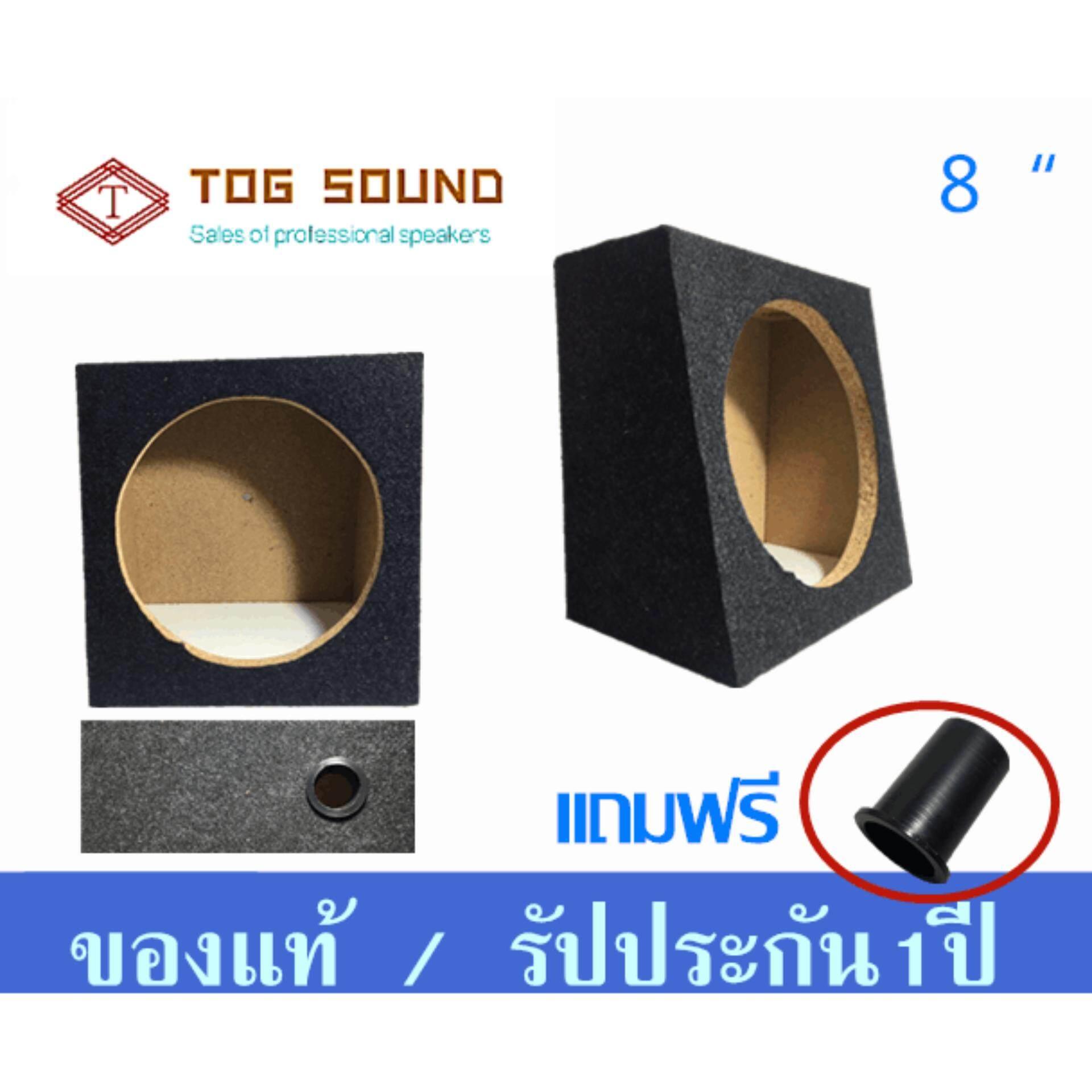 ตู้ลำโพง 8 นิ้ว หุ้มกำมะหยี่ By Tog Sound.