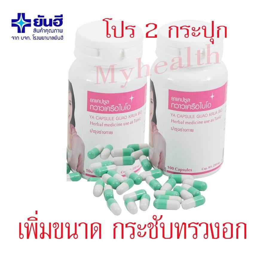 ยันฮี แคปซูลกวาวเครือขาวไบโอ ช่วยเพิ่มขนาดให้ทรวงอก เสริมสร้างฮอร์โมนเพศหญิง 2 กระปุก (1กระปุกมี 100 แคปซูล)