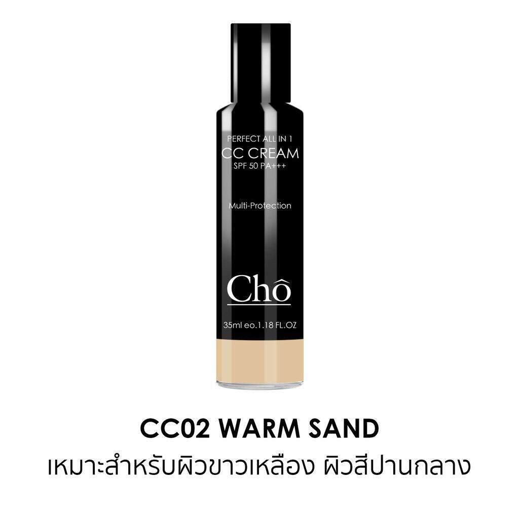 Cho Perfect All In 1 Cc Cream Spf50 Pa+++ โชซีซีครีม Cc02.