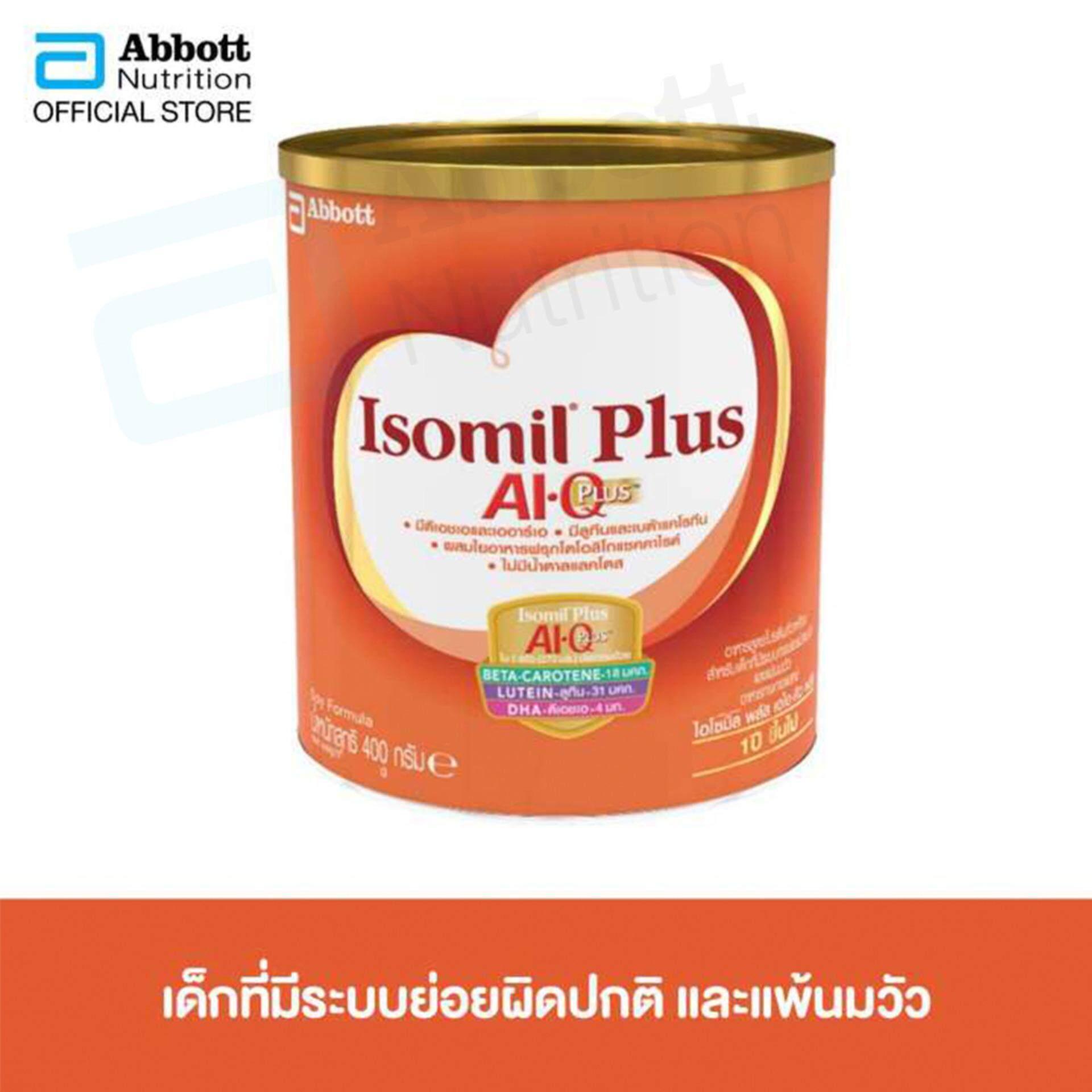 รีวิว [ส่งฟรี] Isomil Plus AI Q Plus 400g ไอโซมิล พลัส เอไอ คิว พลัส 400 กรัม 1 กระป๋อง นมผงสูตรพิเศษ Special Milk Powder