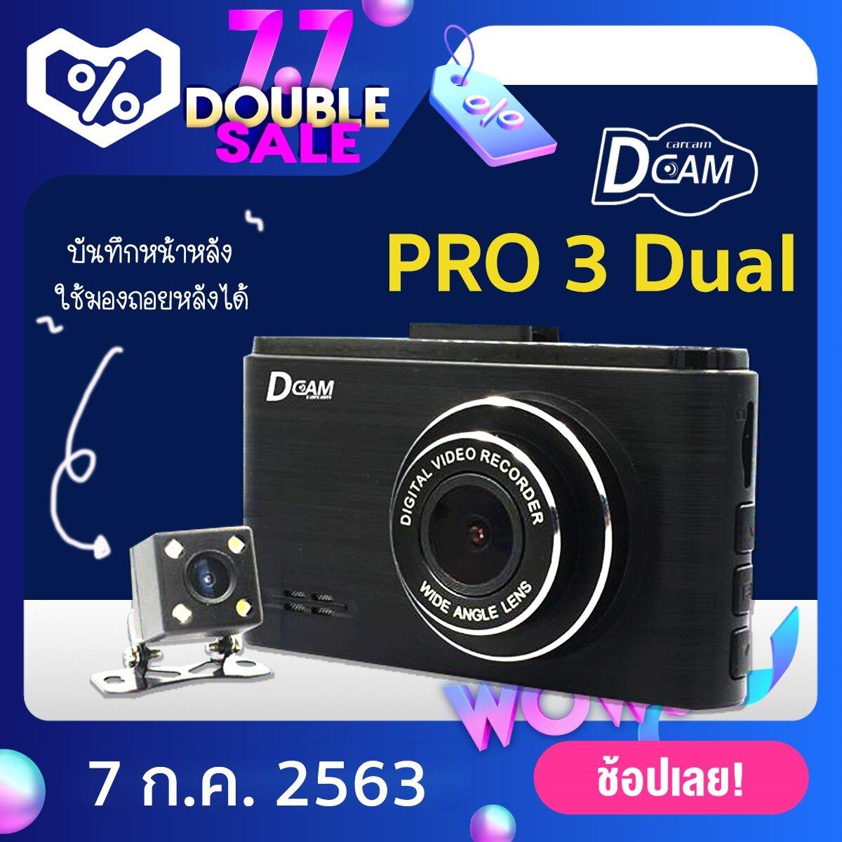กล้องติดรถหน้าหลัง Dcam Pro 3 Dual กล้องติดรถยนต์ บันทึกหน้าหลัง ใช้ต่อเป็น กล้องถอยหลัง ได้ ประกันศูนย์ไทย 18 เดือน.