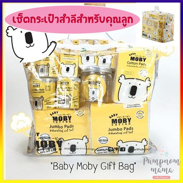แนะนำ Baby Moby เซ็ตกระเป๋าสำลีสำหรับคุณลูก Newborn Essentials Gift Bag