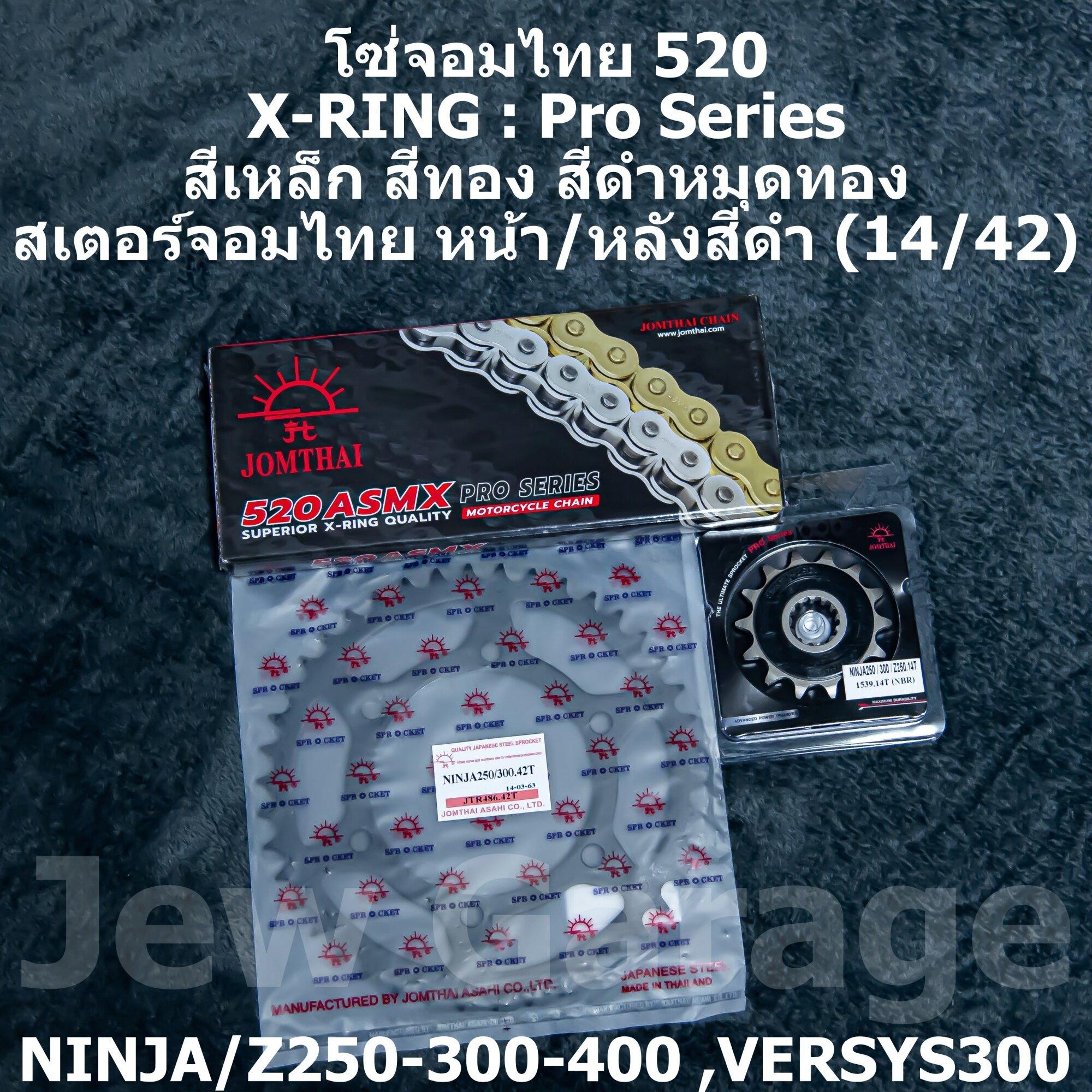 ซื้อที่ไหน ชุดโซ่สเตอร์จอมไทย Jomthai : โซ่ 520 X-RING Pro Series สีเหล็ก สีทอง สีดำหมุดทอง และ สเตอร์หน้า+สเตอร์หลังสีดำ ขนาด 14/42 NINJA250 NINJA300 NINJA400 Z250 Z300 Z400 VERSYS300