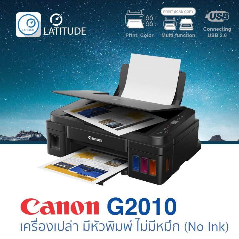 Canon Printer Inkjet Pixma G2010 (no Ink) แคนนอน_print Inktank Scan Copy (ประกัน 1 ปี) ปรินเตอร์_พริ้นเตอร์_สแกน_ถ่ายเอกสาร Cat_gseries Cat_multifuction Cat_inkjet Cat_inktank.