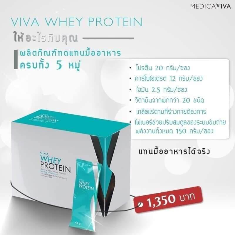 Viva Whey Protein - วิว่า เวย์ โปรตีน ผลิตภัณฑ์ทดแทนมื้ออาหารหลัก มีสารอาหารครบทั้ง 5 หมู่ และแคลอรี่ที่เหมาะสม By Rain1990.