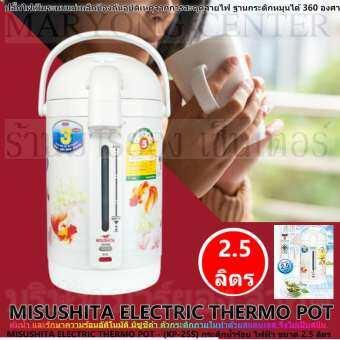 MISUSHITA ELECTRIC THERMO POT - (KP-25S) กระติกน้ำร้อน ไฟฟ้า ต้มน้ำ และรักษาความร้อนอัติโนมัติ มิซูชิต้า ขนาด 2.5 ลิตร ตัวกระติกภายในทำด้วยสแตนเลส ทำความสะอาดง่าย มีสเกลบอกระดับน้ำ ปลั๊กไฟเป็นระบบแม่เหล็ก ฐานกระติกหมุนได้ 360 องศา V19 2N-11-